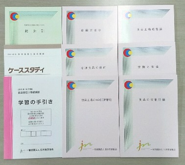kanrishi_kyouzai2016-2