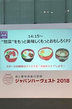 https://www.nsouzai-kyoukai.or.jp/wp-content/uploads/2018/11/japan-harvest2018.png