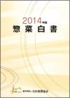 惣菜白書2014