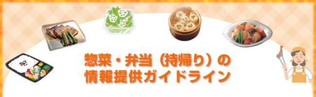 惣菜・弁当(持帰り)の情報提供ガイドラインについて