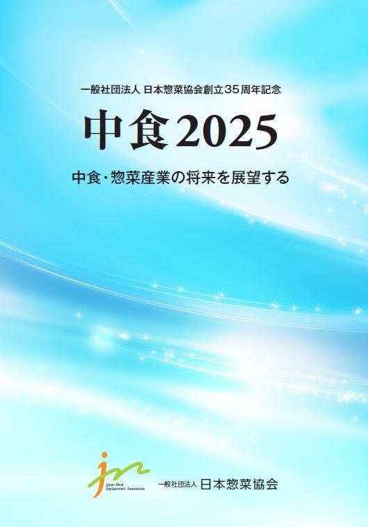 中食2025