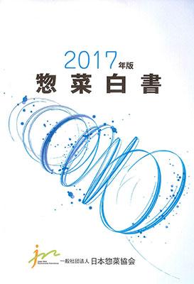 惣菜白書2017