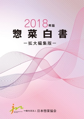 惣菜白書2018